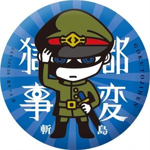 【獄都事変】公式缶バッヂ第壱弾(再販)