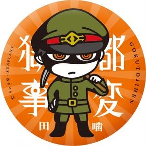 【獄都事変】公式缶バッヂ第壱弾(10月中旬発送予定商品)