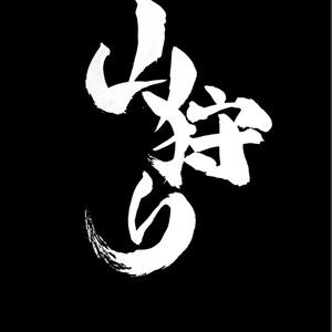 山狩りTシャツ(文字)