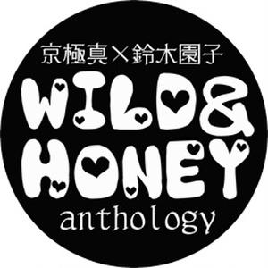 WILD & HONEY 京園アンソロジー