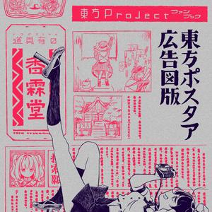 東方ポスタア広告図版