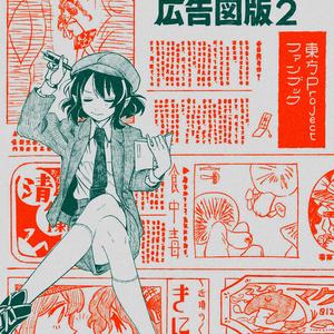 東方ポスタア広告図版2