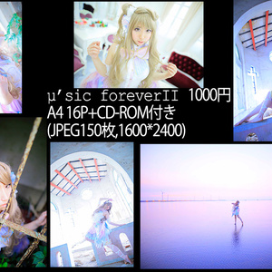 【CD-ROM付き紙媒体写真集】μ'sic forever II