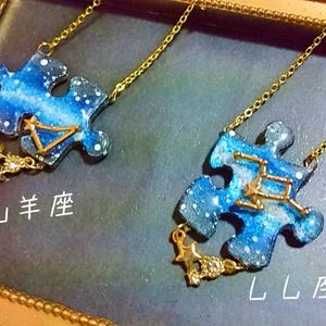 星空の欠片(改) ~十二星座のネックレス~