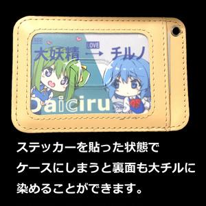 チルノ&大妖精パスケース