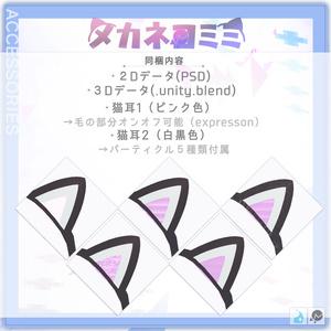[Discordサーバー入会特典] メカネコミミ Ver.2