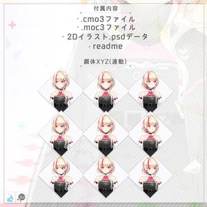 【Original Live 2D】CCD-0001[UNI]