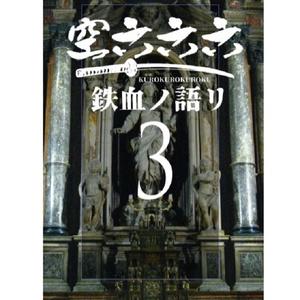 空六六六3 鉄血ノ語リ