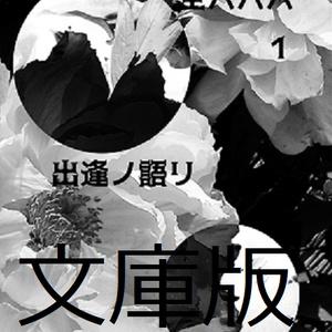空六六六1 出逢ノ語リ(文庫版)
