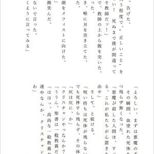空六六六 1巻 出逢ノ語リ