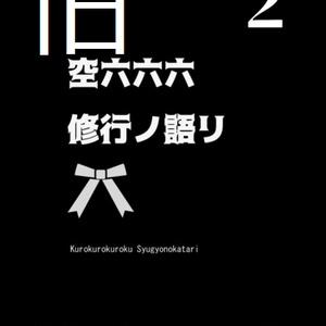 空六六六2 修行ノ語リ(旧版)