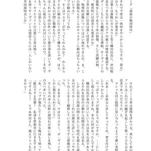 【書籍版】異常識の銀灰色