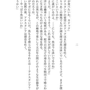 カドアナ アクリルキーホルダー&小冊子セット