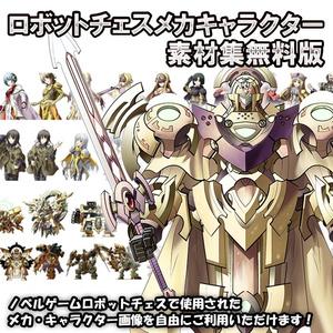 ロボットチェス メカ・キャラクター素材集 無料版