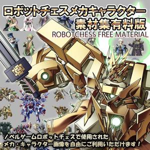 ロボットチェス メカ・キャラクター素材集 有料版