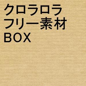 クロラロラフリー素材BOX