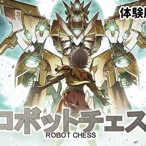 ロボットチェス体験版