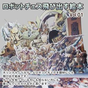 ロボットチェス飛び出す絵本 Vol.01