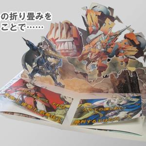ロボットチェス飛び出す絵本 Vol.02