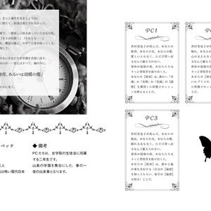 【DL版】インセインシナリオ集『蛍子のために』