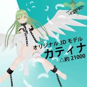 オリジナル3Dモデル 天使カティナ