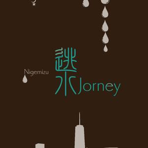 逃水Journey