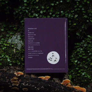 3点セット (KiWi物語 第一章シリーズ)  | CD付き絵本&ラバーキーホルダー&ステッカー