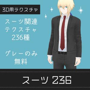 無料あり スーツ236