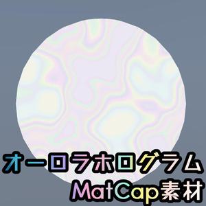 オーロラホログラムにするMatCap素材