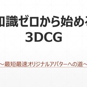 知識ゼロから始める3DCG~最短最速オリジナルアバターへの道~