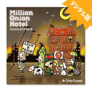 [デジタル版]Million Onion Hotel 公式サウンドトラック