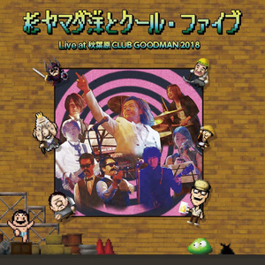 ライブCD「杉ヤマダ洋とクール・ファイブ Live at 秋葉原 CLUB GOODMAN 2018」