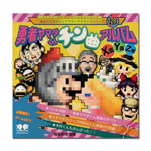 勇者ヤマダくん チン曲アルバムX面Y面Z面