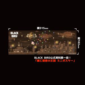 BLACK BIRD「滅亡前夜の王国 ミニポスター 」