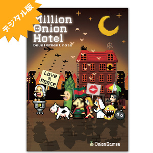 [デジタル版]Million Onion Hotel「秘蔵の開発ノート」