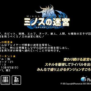 ミノスの迷宮-生贄の姫様と7人の王子-ダンジョンパズルRPG