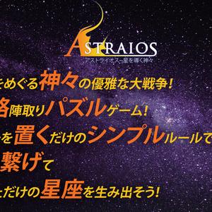 Astraiosアストライオス~星を導く神々 オリジナル星座を作る!