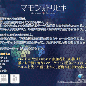 【ゲムマ2018春新作】マモンのトリヒキ 株式パーティーゲーム