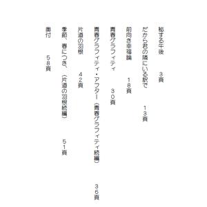 【沖新短編集】青春グラフィティ【データDL版】