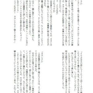 約束のカケラ【データDL版】