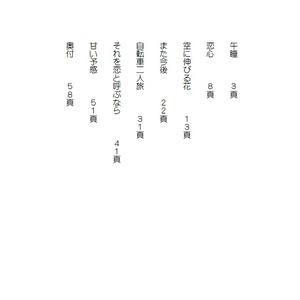 【沖新短編集(2)】それを恋と呼ぶなら【データDL版】