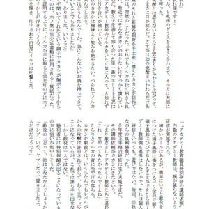 ラブイズアバトルフィールド【データDL版】