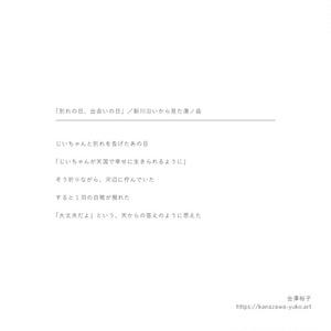 S-4 スクエアカード「別れの日、出会いの日」/新川沿いから見た湯ノ岳