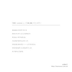 S-6 スクエアカード「四季-summer-」/三崎公園とマリンタワー