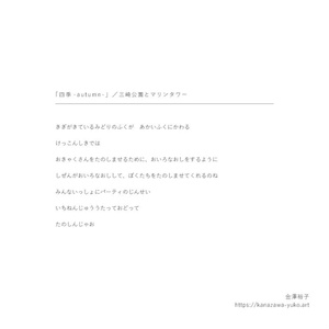 S-7 スクエアカード「四季-autumn-」/三崎公園とマリンタワー