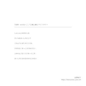 S-8 スクエアカード「四季-winter-」/三崎公園とマリンタワー