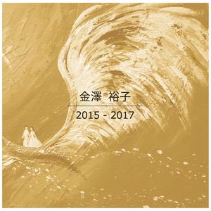 GA-01 画集2015-2017