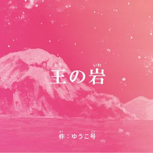 E-01 絵本「王の岩」