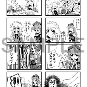 ダイナミック幻想少女