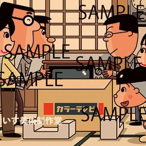 昭和イラスト「カラーテレビがやって来た日」